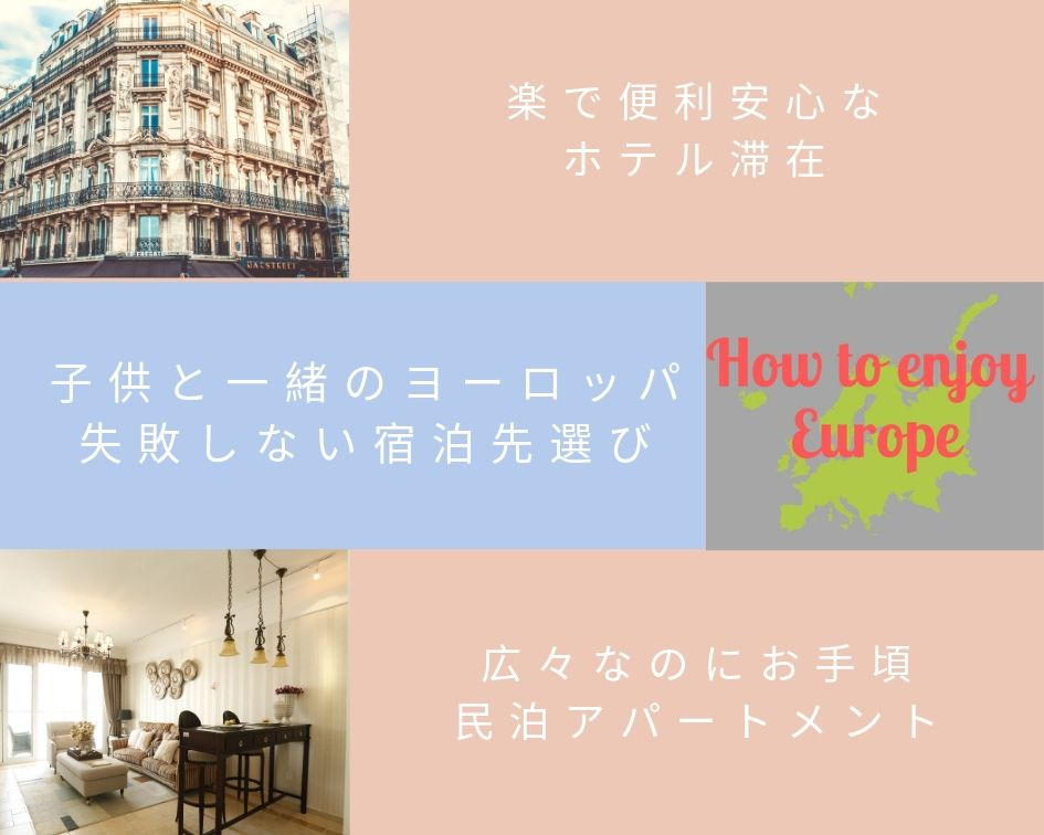 ホテル、それとも民泊アパート?子連れヨーロッパ旅行、失敗しない宿泊先の選び方