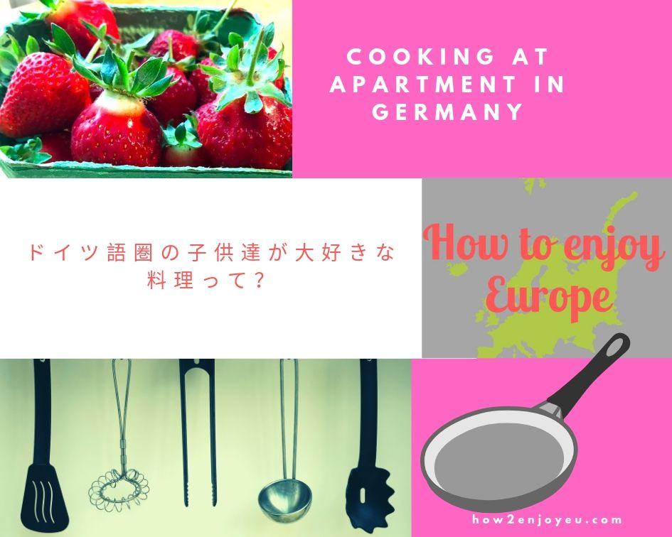 ベルリンの民泊アパートのキッチンでドイツ語圏の子供が大好きな料理を作ろう!