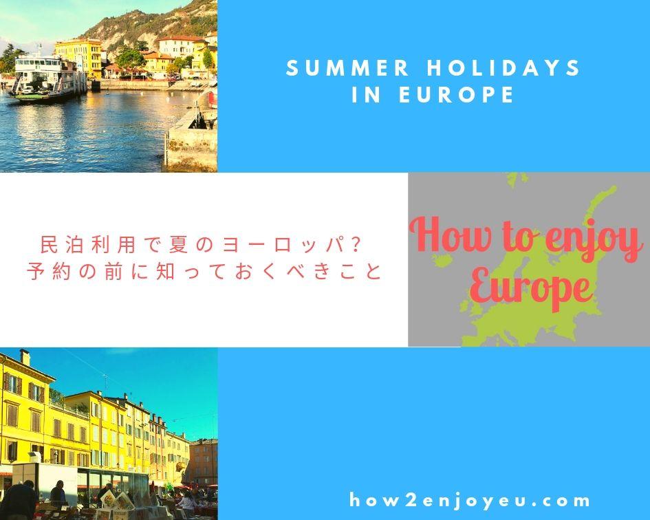 ヨーロッパの夏、民泊予約の前に知っておくべき物件選びのチェック・ポイント