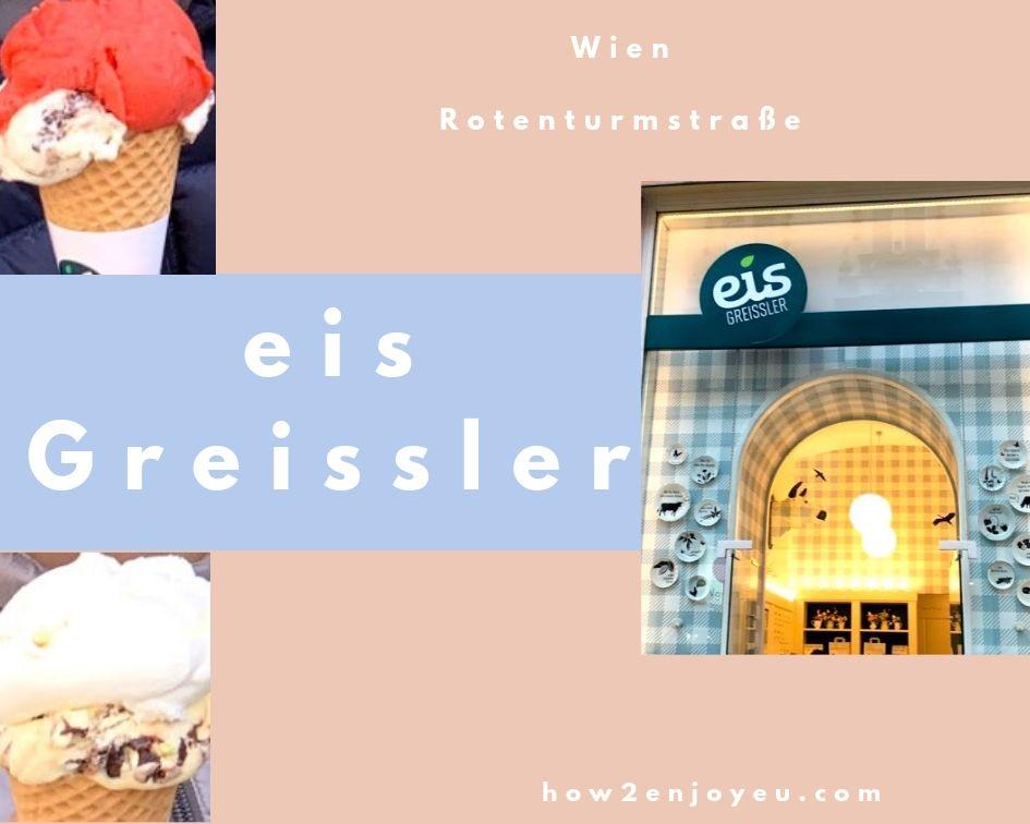 You are currently viewing ウィーン、アイス・グライスラー、自社牧場のオーガニックミルクで作ったアイス【eis Greissler】