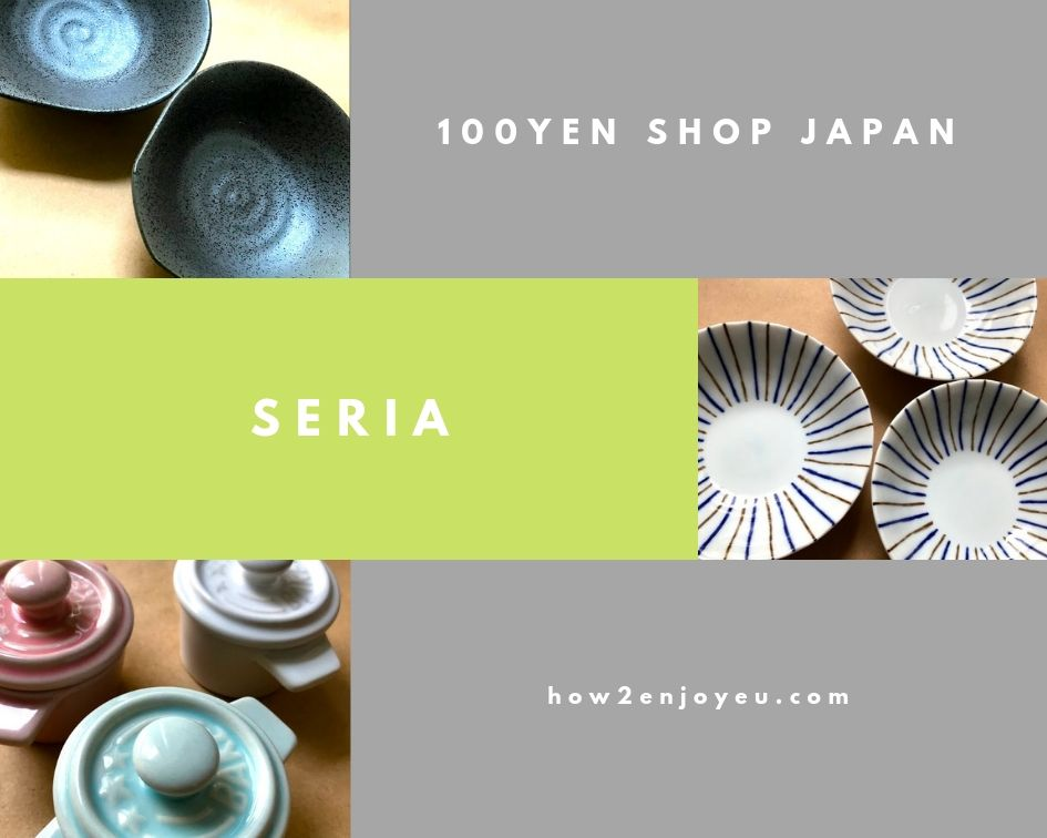 Read more about the article セリアのMade in Japanの瀬戸物、ウチでは大重宝の高見え食器