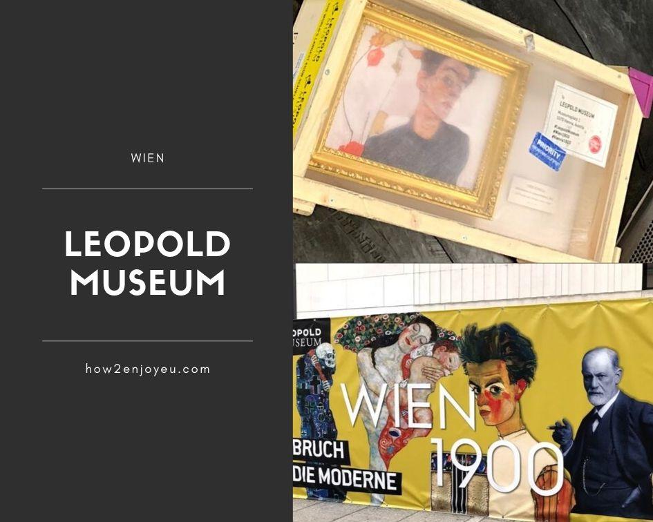 ウィーン、レオポルド美術館で絶対に観たかった作品とは?