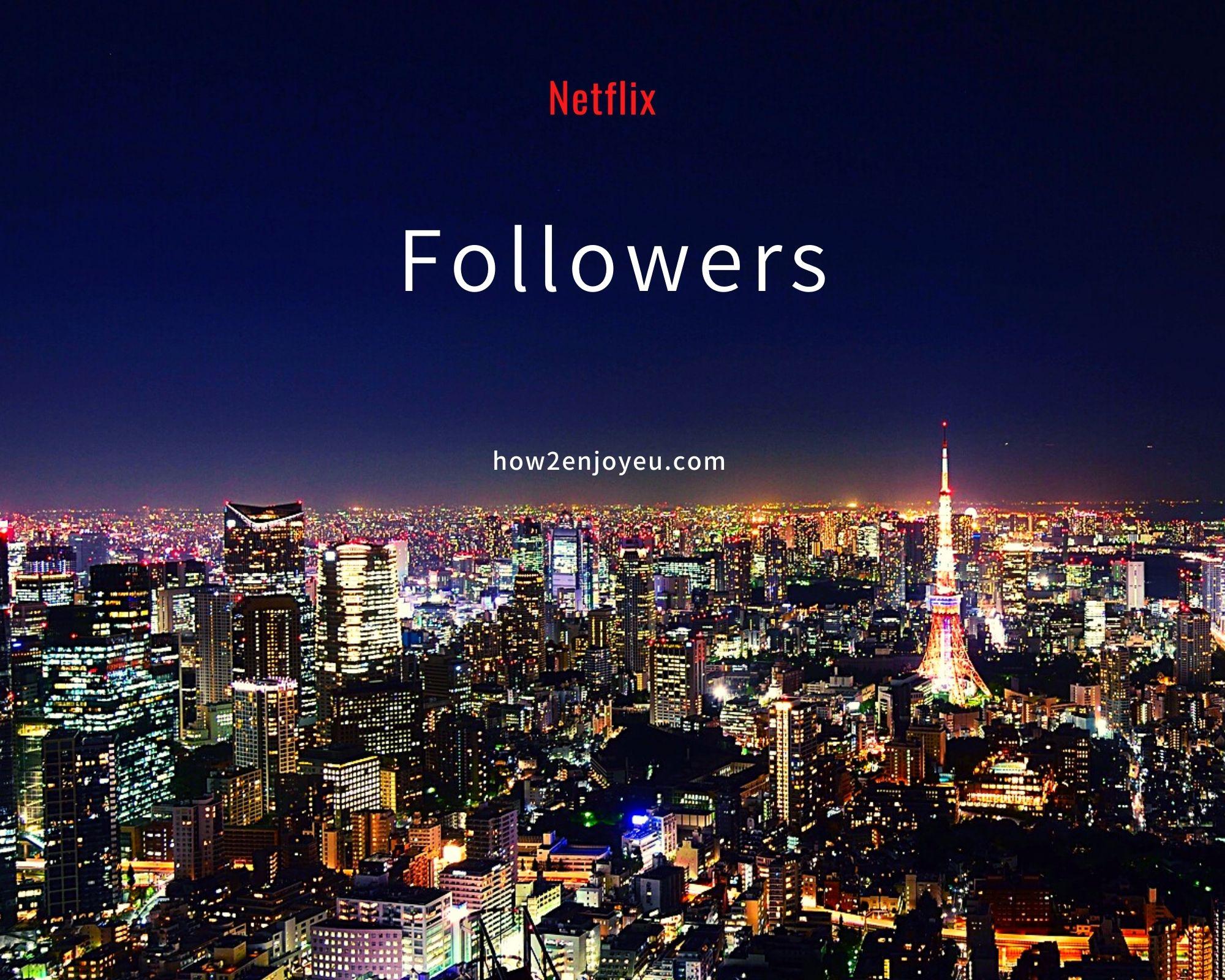 ネットフリックス「Followers」【ドイツで日本制作の作品だけをNetflixで観る1週間】