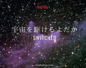 ネットフリックス『宇宙を駆けるよだか』【ドイツで日本制作の作品だけをNetflixで観る1週間】
