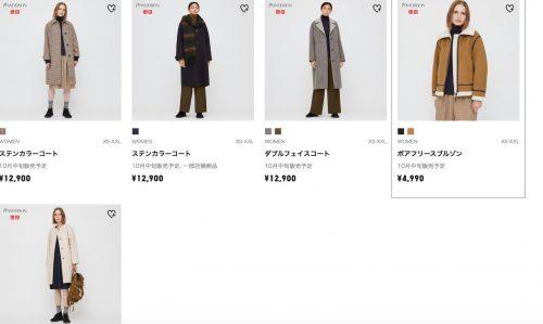Japan jw anderson coats